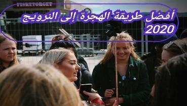 أفضل طريقة الهجرة إلى النرويج 2020 بشكل قانوني.. الزواج عبر الإنترنت