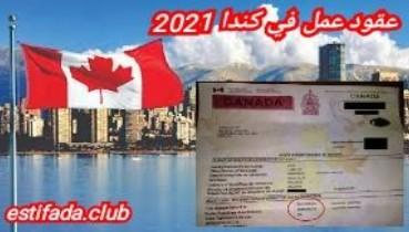أسرع طريقة للحصول على عقود عمل في كندا 2021