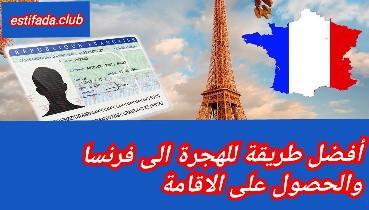 أفضل طريقة للهجرة الى فرنسا والحصول على الاقامة والجنسية تعرف على تفاصيل