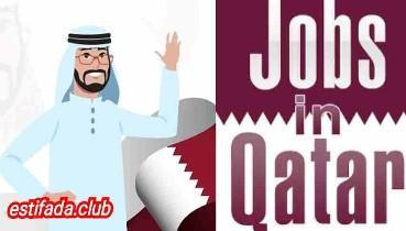 وظائف شاغرة في قطر 2020 - فرص عمل في قطر