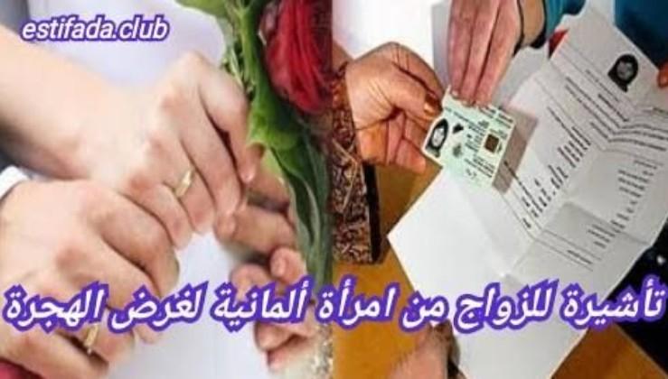 تأشيرة للزواج من امرأة ألمانية لغرض الهجرة إلى ألمانيا والزواج الأبيض في ألمانيا