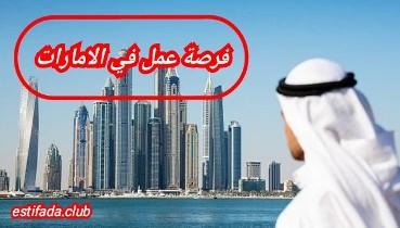 وظائف في الامارات 2020 لجميع مناطق الامارات