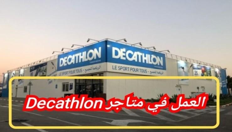 وظائف في متاجر Decathlon 2020.. ترشيح لصالح الطلاب بدون خبرة مهنية في مختلف المدن المغربية