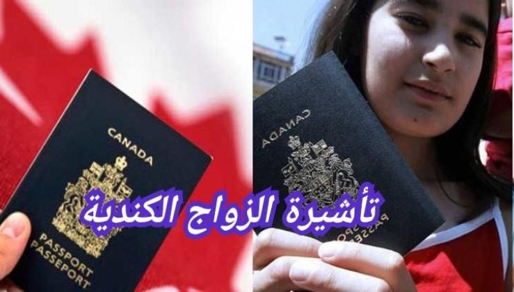 تأشيرة الزواج الكندية طريقة الزواج من إمرأة كندية  أو كندي أو مقيم دائم في كندا