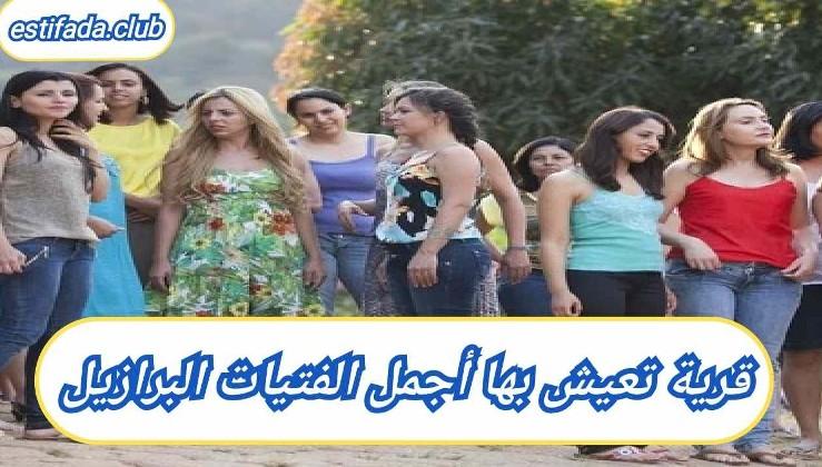 قرية تعيش بها أجمل الفتيات البرازيل.. فتيات يطلبن مهاجرين للزواج
