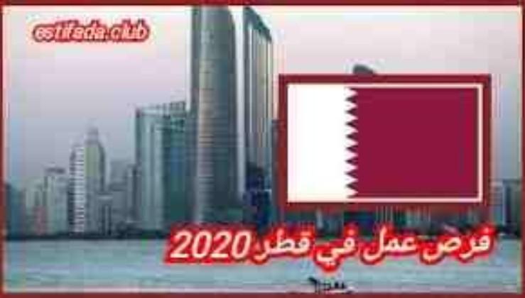 فرص عمل في قطر للأجانب 2020 وخاصة للأفراد