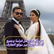 عروض زواج من فرنسا وجميع أنحاء أوروبا عبر موقع التعارف