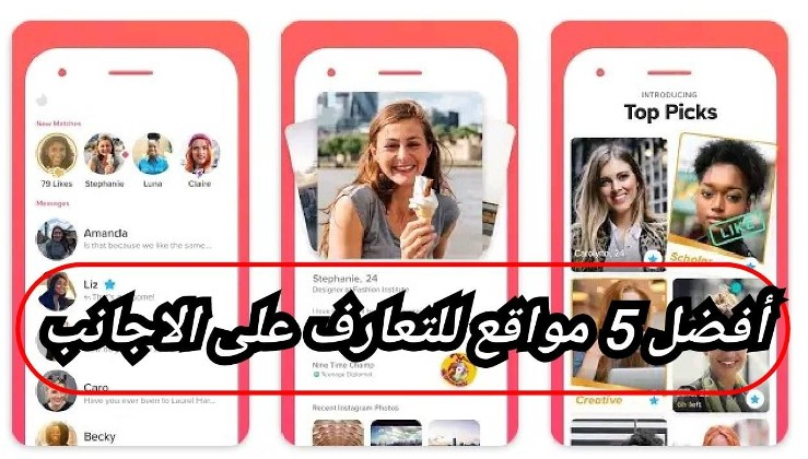 أفضل 5 تطبيقات مواعدة وزواج لهواتف Android و iPhone