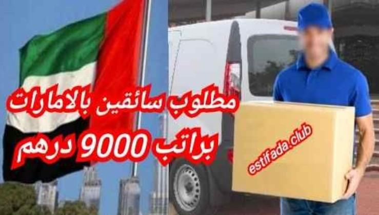 مطلوب السائقين للعمل بدولة الإمارات 2020 براتب 9000 درهم
