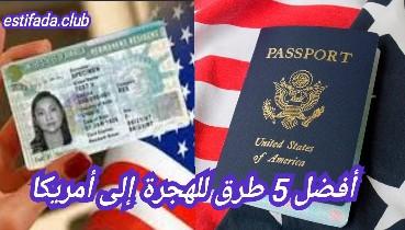 أفضل 5 طرق فعالة و مجربة للهجرة إلى أمريكا 2021