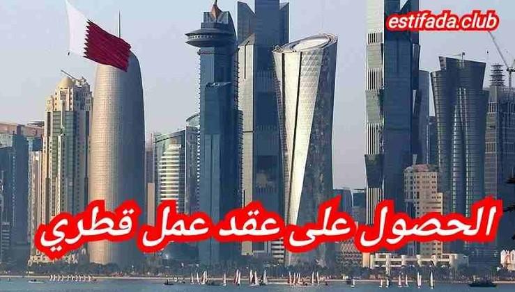 العمل في قطر 2020-2021 | كيفية الحصول على عقد عمل قطري ومعلومات عن الرواتب والمهن المطلوبة