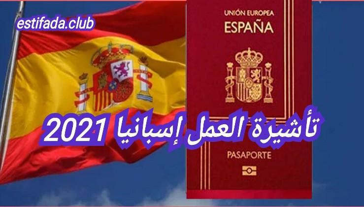 تأشيرة عمل إسبانيا 2021 - تصريح الإقامة في إسبانيا ووثائق التأشيرة