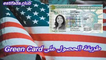 طريقة تسجيل في القرعة الامريكيه 2021 بالطريقة الصحيحة والآمنة والحصول على البطاقة Green Card بسهولة