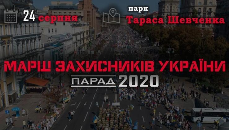 Рух Ветеранів України оголосив про початок підготовки Маршу Захисників України 2020