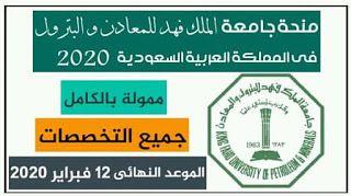 منحة جامعة الملك فهد للبترول والمعادن في المملكة العربية السعودية